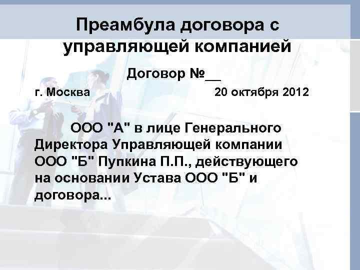 Преамбула договора с управляющей компанией Договор №__ г. Москва 20 октября 2012 ООО