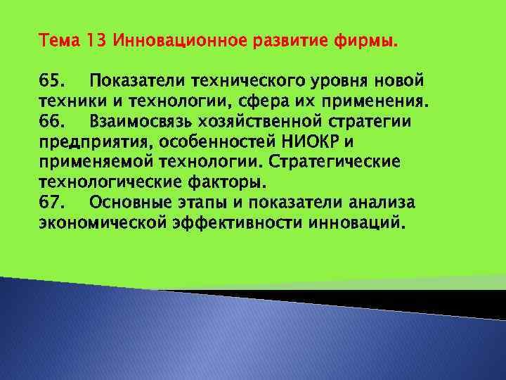 Тема 13 Инновационное развитие фирмы. 65. Показатели технического уровня новой техники и технологии, сфера