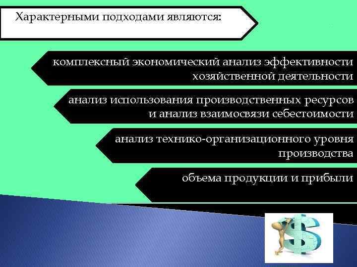 . Характерными подходами являются: комплексный экономический анализ эффективности хозяйственной деятельности анализ использования производственных ресурсов