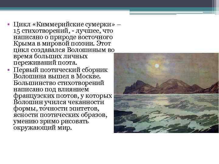 заречной крымские стихи волошина подвигая шерсть направлению