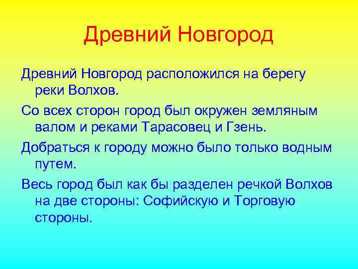 Древний Новгород расположился на берегу реки Волхов. Со всех сторон город был окружен земляным