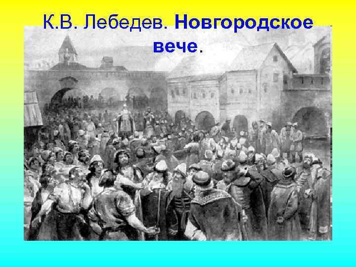 К. В. Лебедев. Новгородское вече.