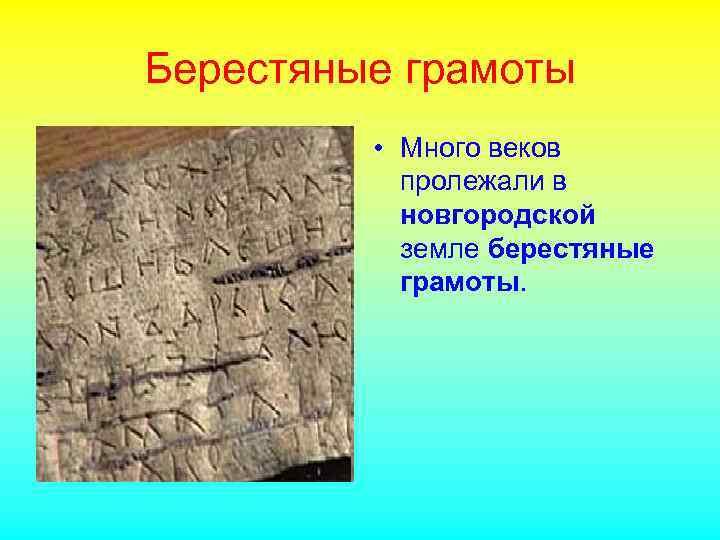 Берестяные грамоты • Много веков пролежали в новгородской земле берестяные грамоты.