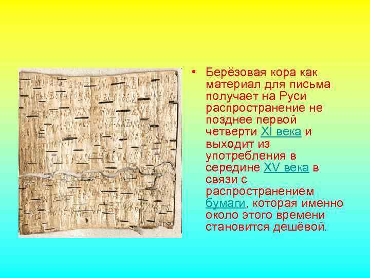 • Берёзовая кора как материал для письма получает на Руси распространение не позднее