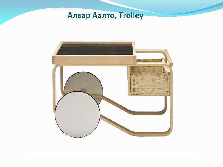 Алвар Аалто, Trolley