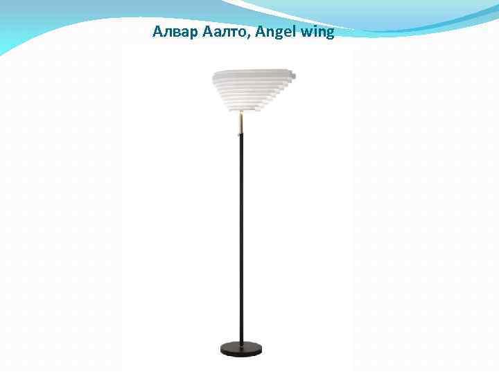 Алвар Аалто, Angel wing