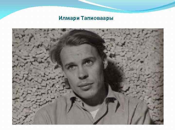 Илмари Тапиоваары