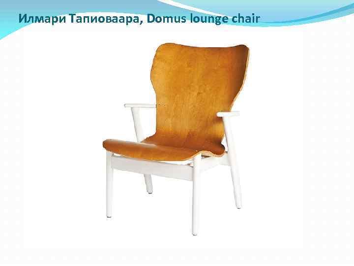 Илмари Тапиоваара, Domus lounge chair