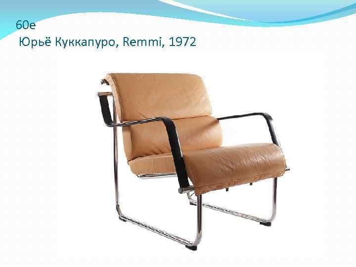 60 е Юрьё Куккапуро, Remmi, 1972