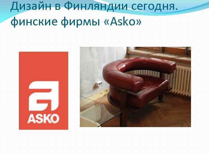 Дизайн в Финляндии сегодня. финские фирмы «Asko»