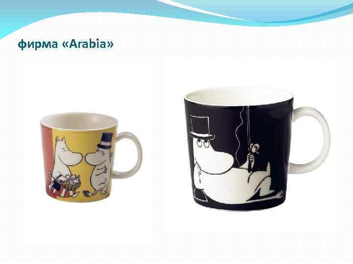 фирма «Arabia»