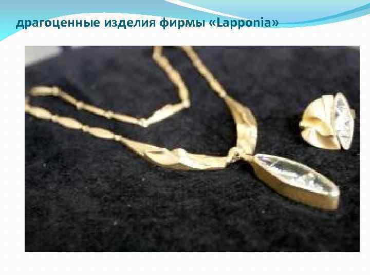 драгоценные изделия фирмы «Lapponia»
