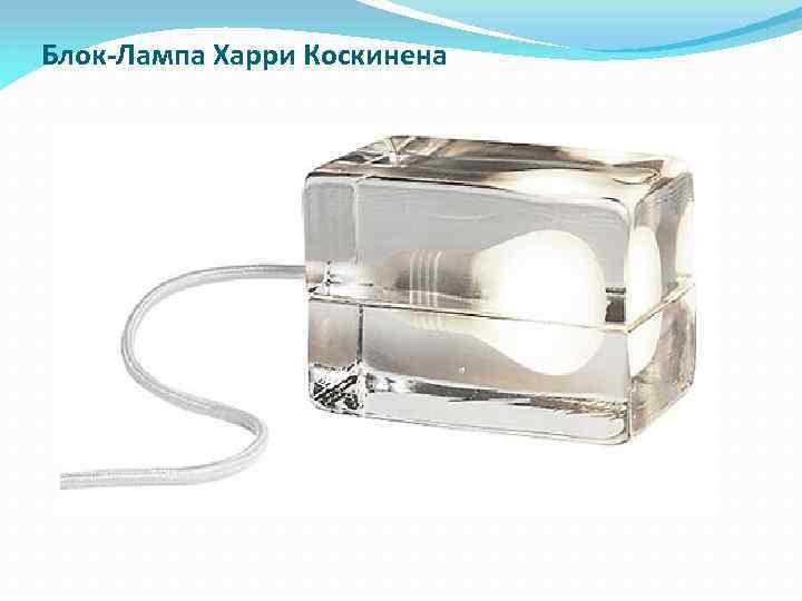 Блок-Лампа Харри Коскинена