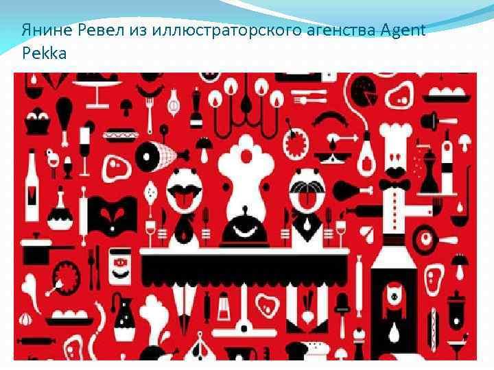 Янине Ревел из иллюстраторского агенства Agent Pekka