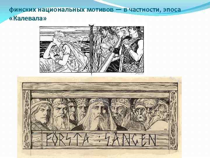 финских национальных мотивов — в частности, эпоса «Калевала»