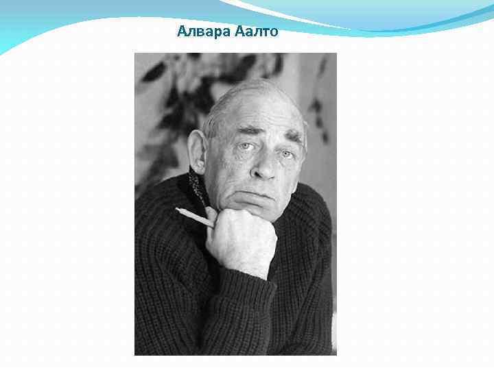 Алвара Аалто