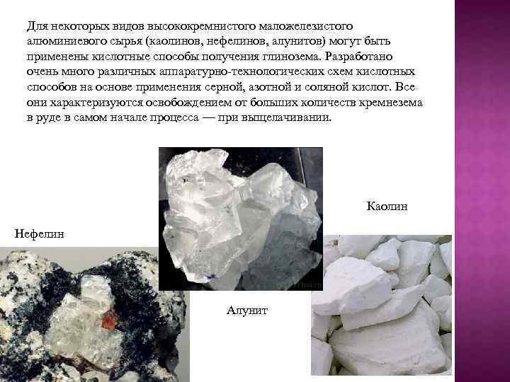 Для некоторых видов высококремнистого маложелезистого алюминиевого сырья (каолинов, нефелинов, алунитов) могут быть применены кислотные