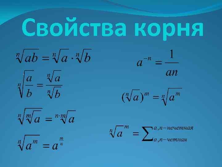 шпаргалка корень математика