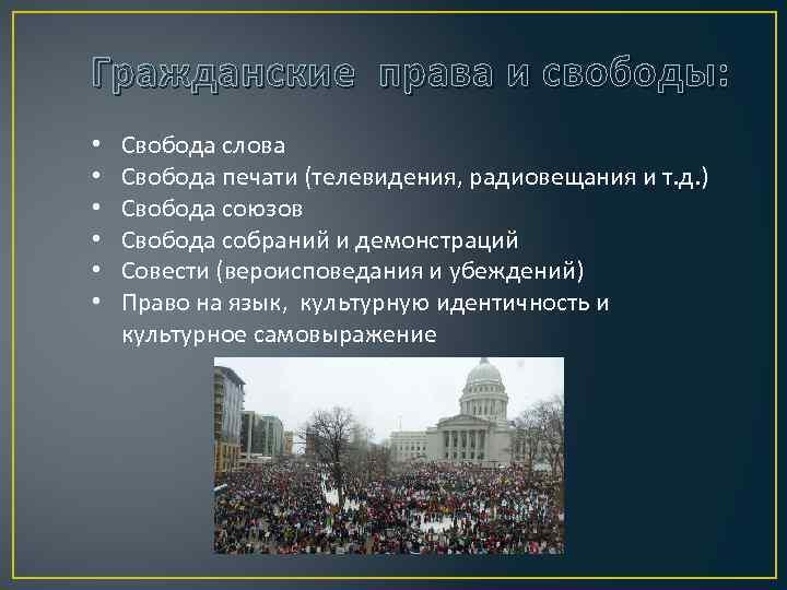 Типология политических режимов • Обществознание, Политика ...