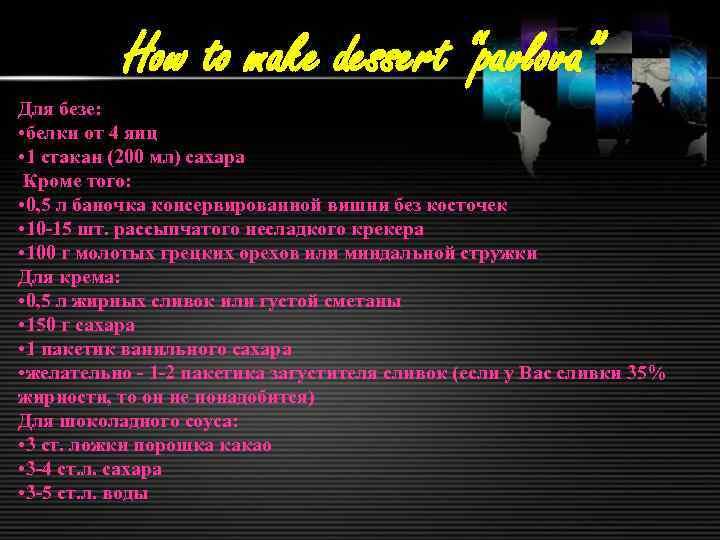 "How to make dessert ""pavlova"" Для безе: • белки от 4 яиц • 1"