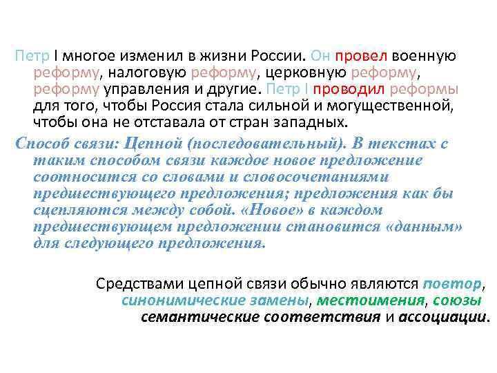 Контактная связь Петр I многое изменил в жизни России. Он провел военную реформу, налоговую