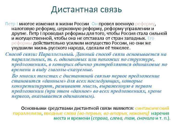 Дистантная связь Петр I многое изменил в жизни России. Он провел военную реформу, налоговую
