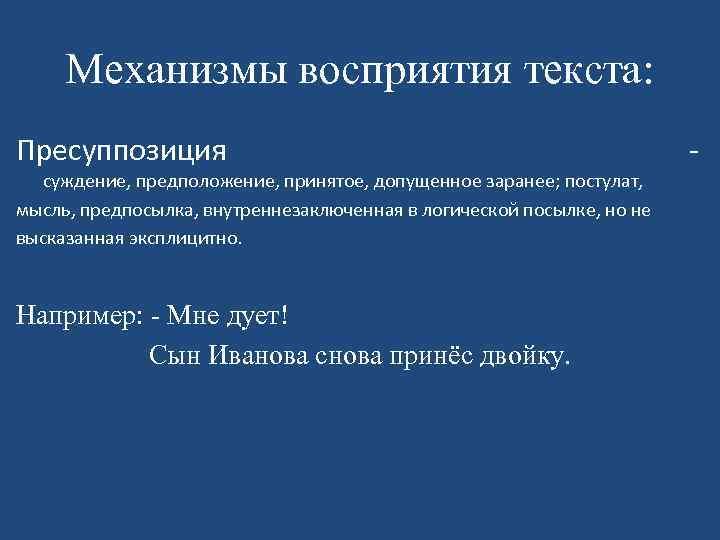 Механизмы восприятия текста: Пресуппозиция суждение, предположение, принятое, допущенное заранее; постулат, мысль, предпосылка, внутреннезаключенная в