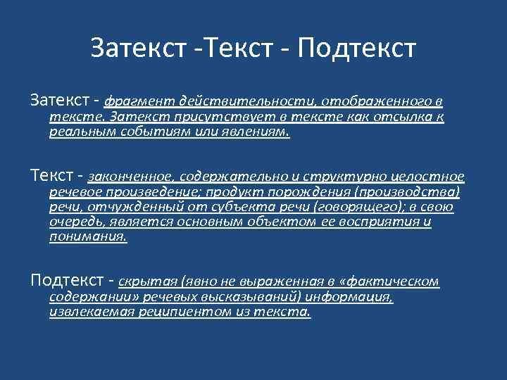 Затекст -Текст - Подтекст Затекст - фрагмент действительности, отображенного в тексте. Затекст присутствует в