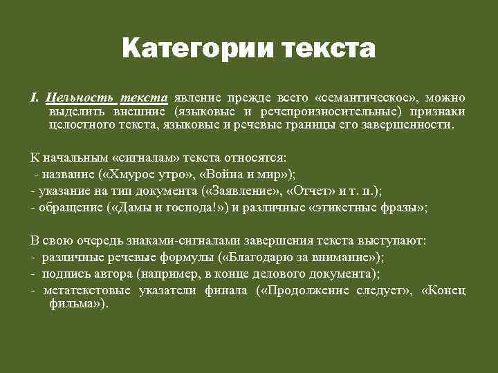 Категории текста I. Цельность текста явление прежде всего «семантическое» , можно выделить внешние (языковые