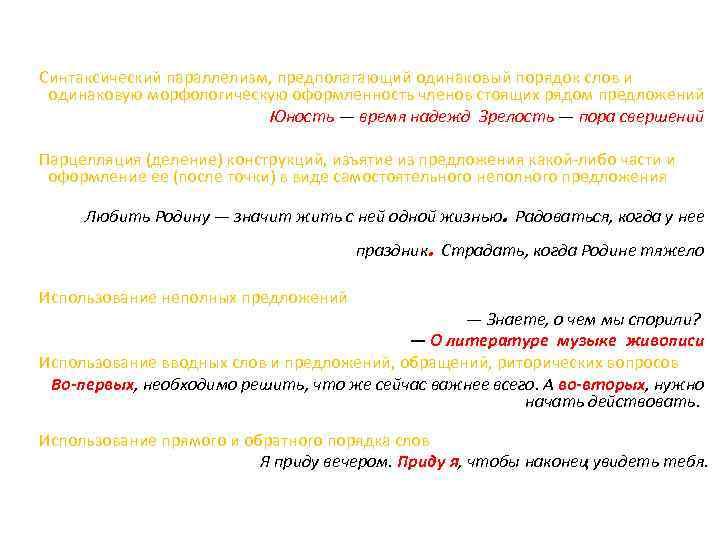 Синтаксические средства связи 1. Синтаксический параллелизм, предполагающий одинаковый порядок слов и одинаковую морфологическую оформленность