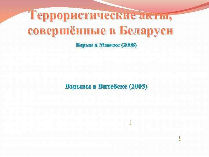 Террористические акты, совершённые в Беларуси Взрыв в Минске, неподалёку от мемориала Городу-герою, произошел после