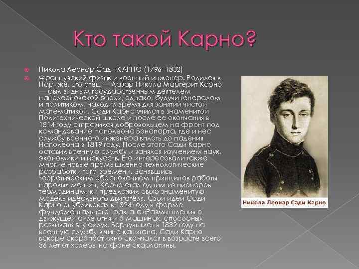 Кто такой Карно? Никола Леонар Сади КАРНО (1796– 1832) Французский физик и военный инженер.