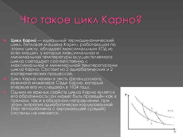 Что такое цикл Карно? Цикл Карно — идеальный термодинамический цикл. Тепловая машина Карно, работающая