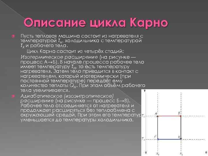 Описание цикла Карно Пусть тепловая машина состоит из нагревателя с температурой TH, холодильника с