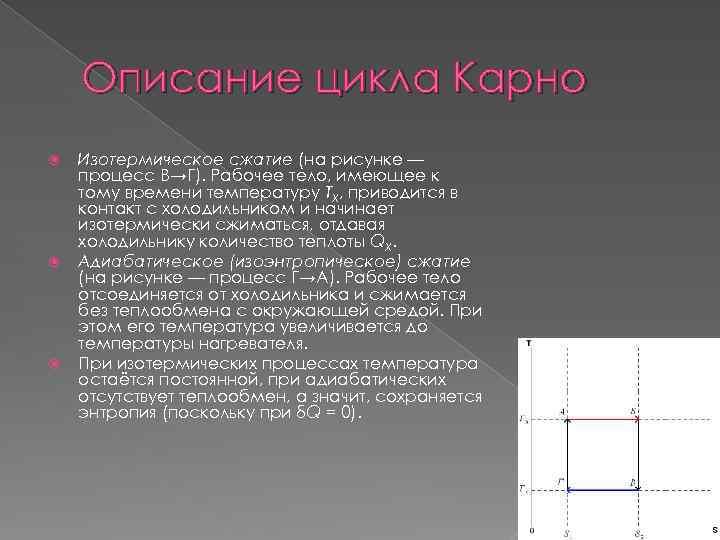 Описание цикла Карно Изотермическое сжатие (на рисунке — процесс В→Г). Рабочее тело, имеющее к