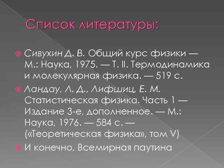 Список литературы: Сивухин Д. В. Общий курс физики — М. : Наука, 1975. —