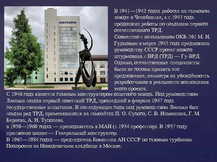 В 1941— 1942 годах работал на танковом заводе в Челябинске, а с 1943 года