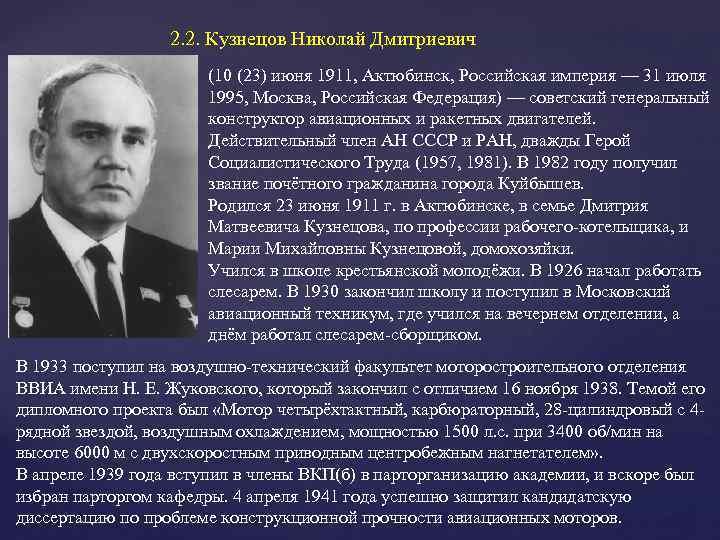 2. 2. Кузнецов Николай Дмитриевич (10 (23) июня 1911, Актюбинск, Российская империя — 31