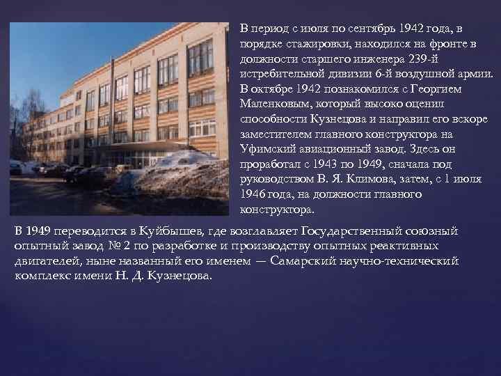 В период с июля по сентябрь 1942 года, в порядке стажировки, находился на фронте