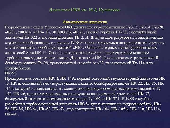 Двигатели ОКБ им. Н. Д. Кузнецова Авиационные двигатели Разработанные ещё в Уфимском ОКБ двигатели