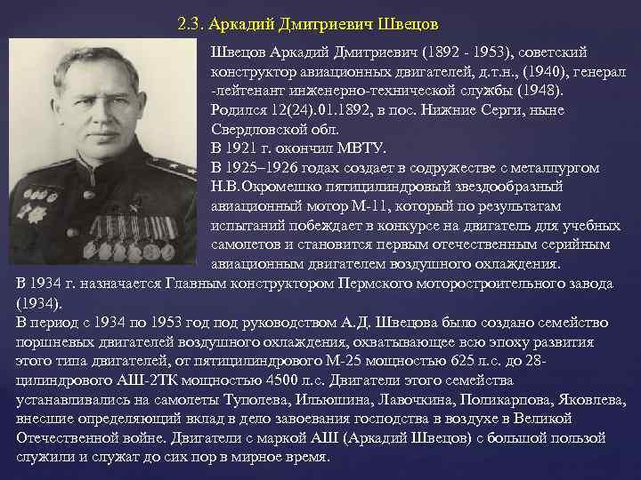 2. 3. Аркадий Дмитриевич Швецов Аркадий Дмитриевич (1892 - 1953), советский конструктор авиационных двигателей,