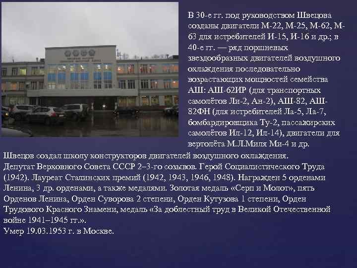В 30 -е гг. под руководством Швецова созданы двигатели М-22, М-25, М-62, М 63