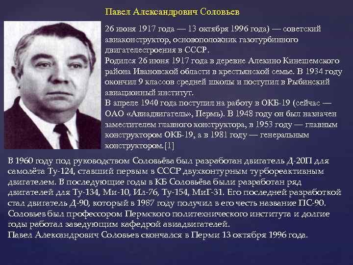 Павел Александрович Соловьев 26 июня 1917 года — 13 октября 1996 года) — советский