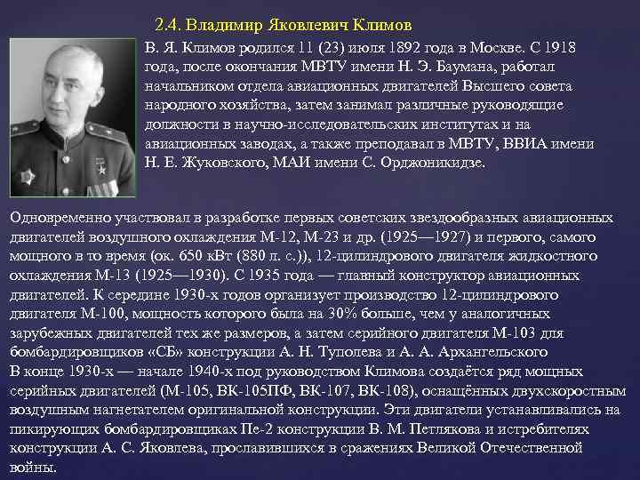 2. 4. Владимир Яковлевич Климов В. Я. Климов родился 11 (23) июля 1892 года