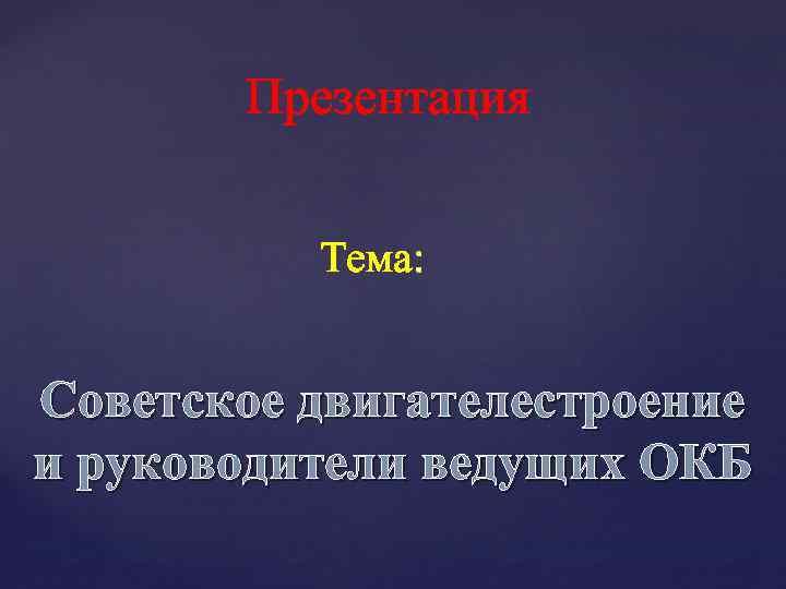 Презентация Тема: Советское двигателестроение и руководители ведущих ОКБ
