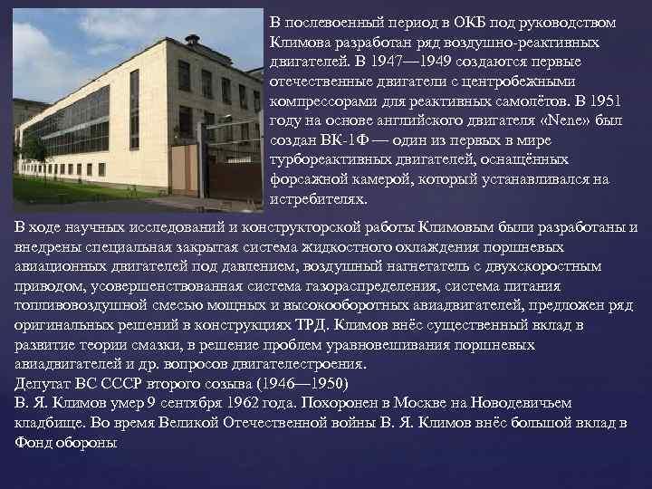 В послевоенный период в ОКБ под руководством Климова разработан ряд воздушно-реактивных двигателей. В 1947—