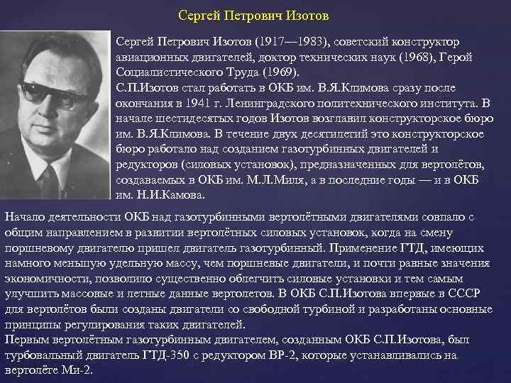Сергей Петрович Изотов (1917— 1983), советский конструктор авиационных двигателей, доктор технических наук (1968), Герой