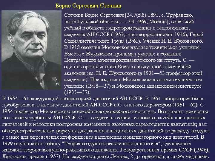 Борис Сергеевич Стечкин Борис Сергеевич [24. 7(5. 8). 1891, с. Труфаново, ныне Тульской области,