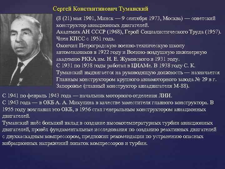 Сергей Константинович Туманский (8 (21) мая 1901, Минск — 9 сентября 1973, Москва) —