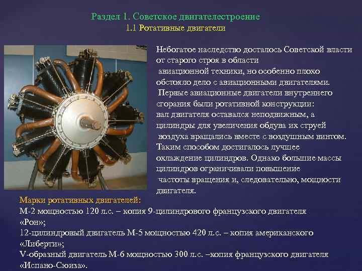 Раздел 1. Советское двигателестроение 1. 1 Ротативные двигатели Небогатое наследство досталось Советской власти от
